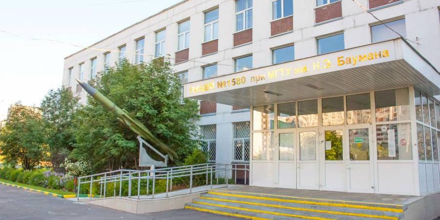 Бауманская инженерная школа №1580