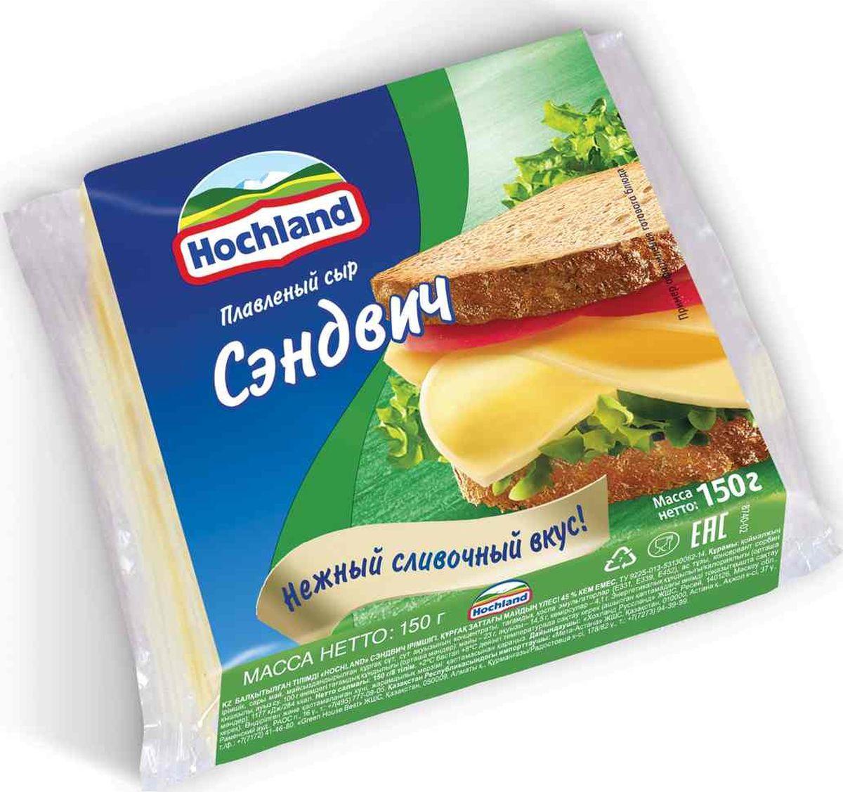 Hochland «Сэндвич»