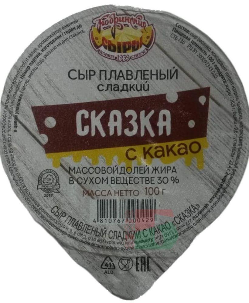 Кобрин Сказка