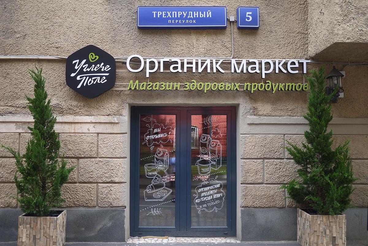 ОрганикМаркет