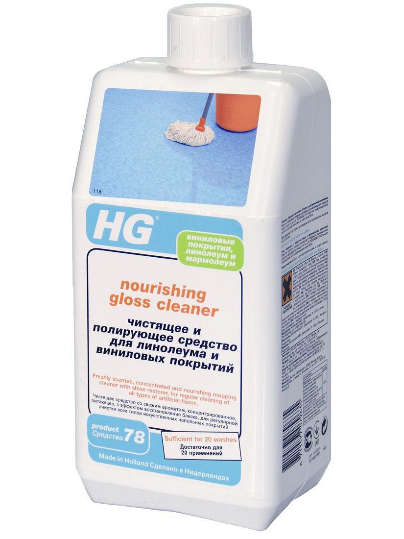 HG clean&shine
