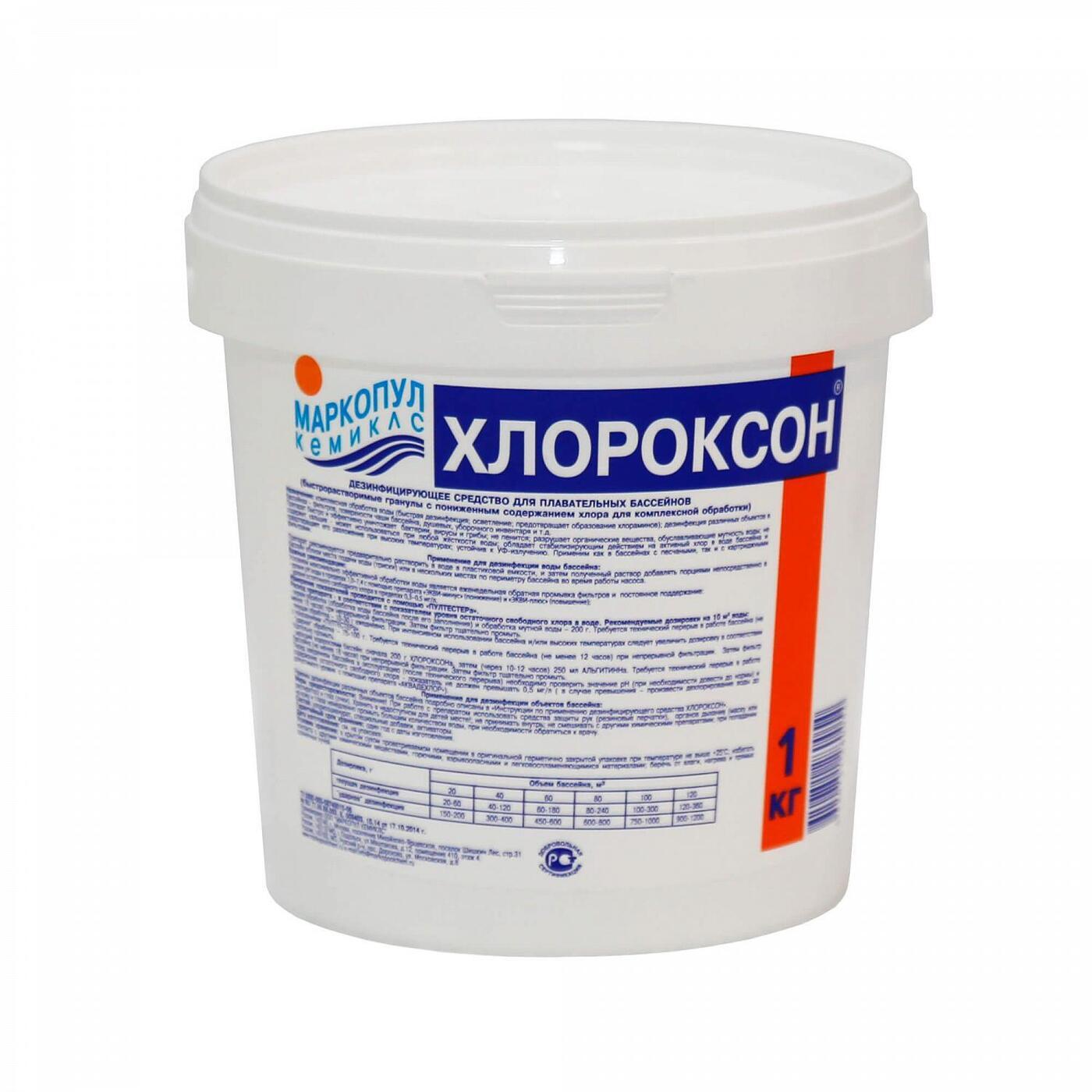 Маркопул Кемикас - Хлороксон