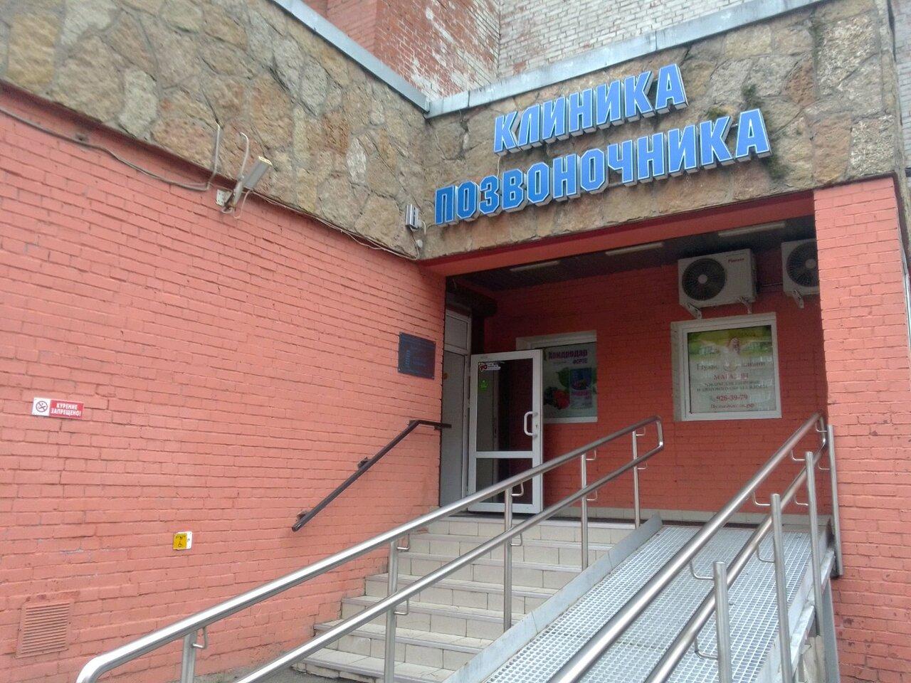 Клиника позвоночника доктора Разумовского