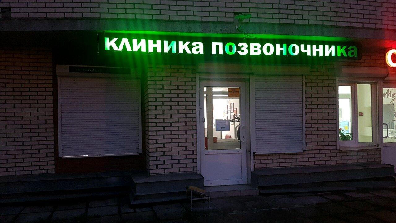 Клиника проблем позвоночника доктора Шмакова