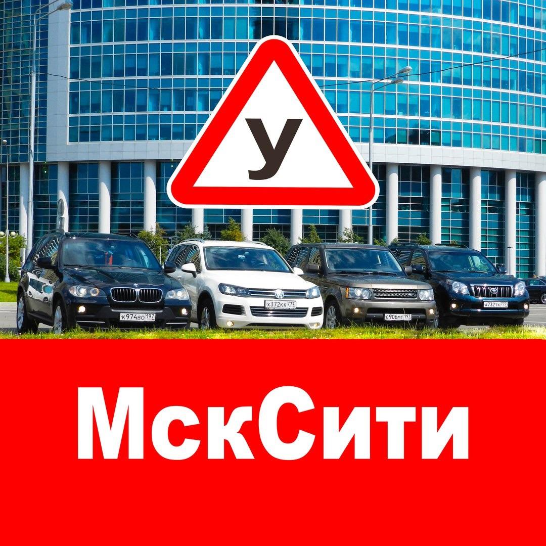 МскСити