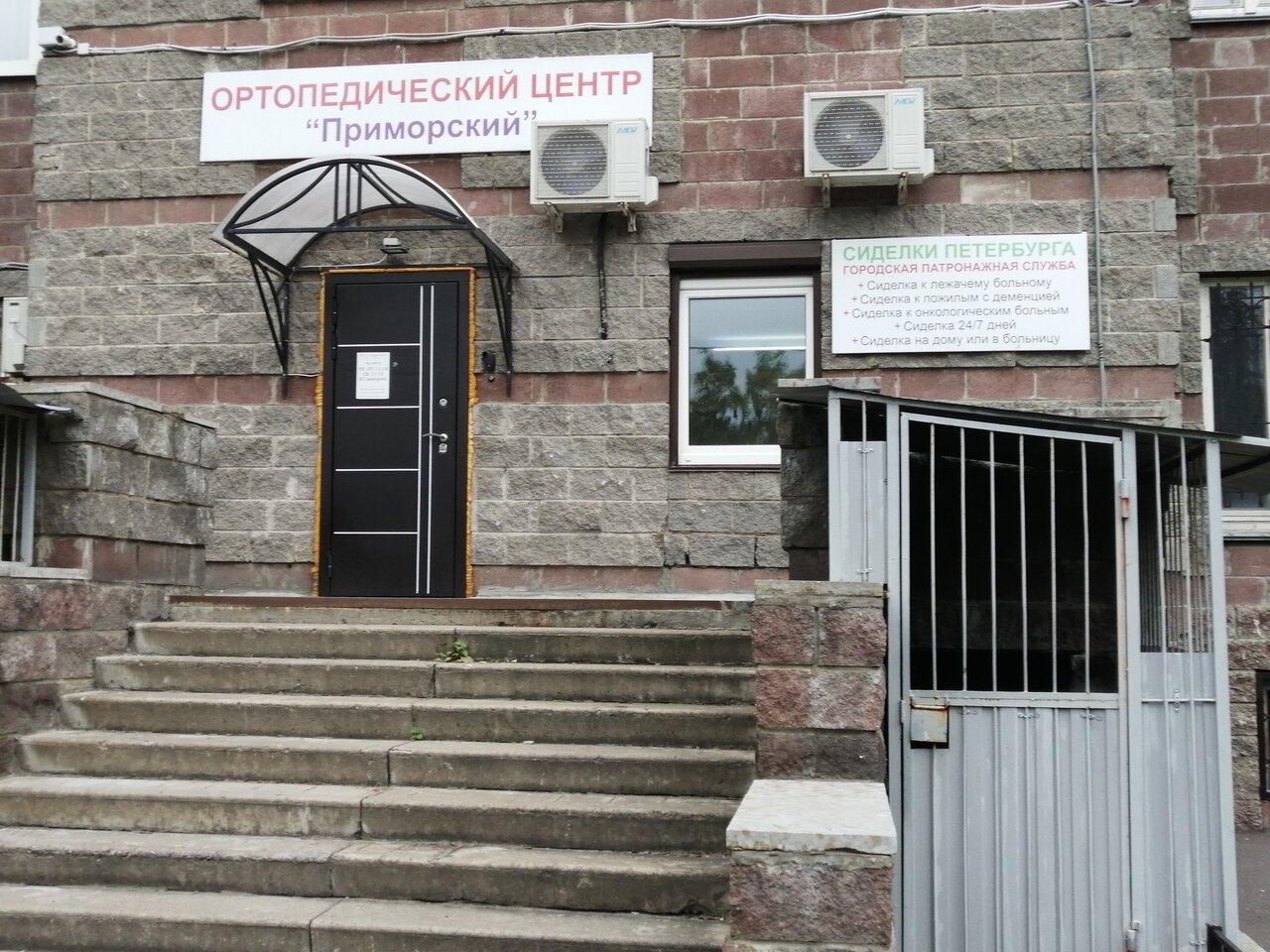Ортопедический центр «Приморский»