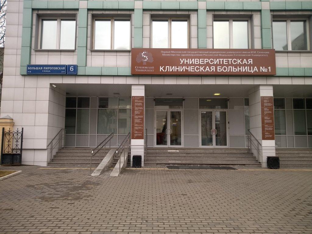 КБ МГМУ им. Сеченова