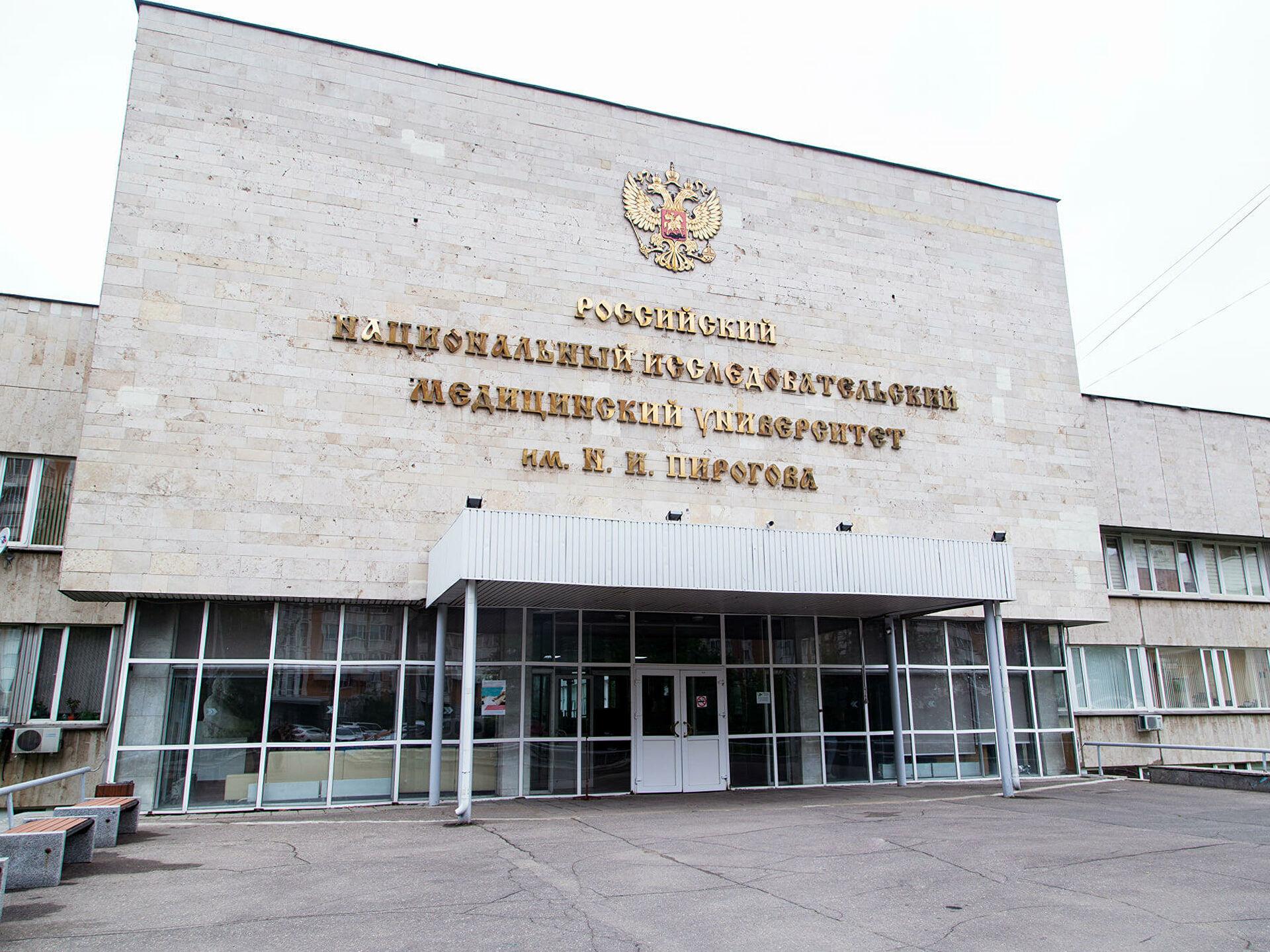 Российский национальный исследовательский медицинский университет имени Н. И. Пирогова