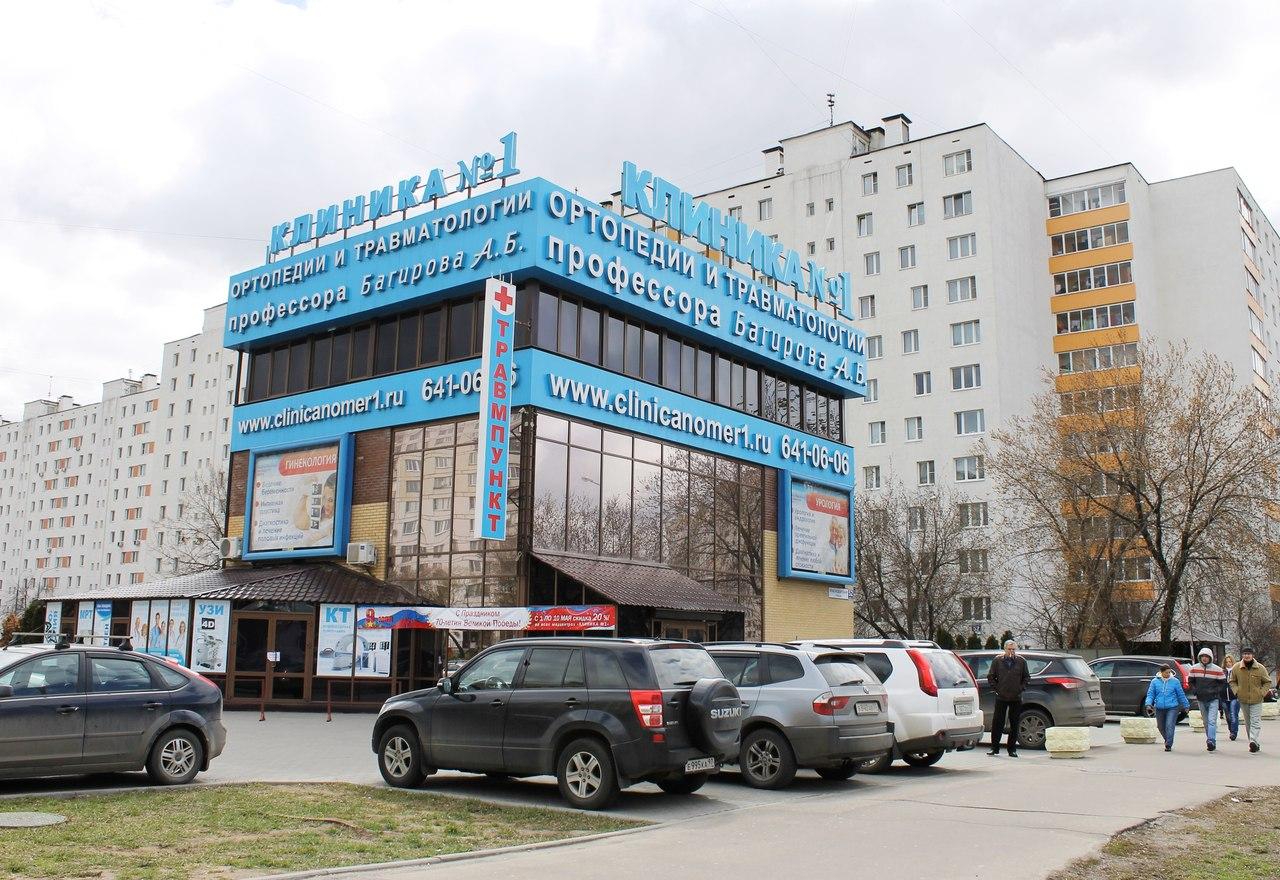 Клиника №1 (м. Люблино)