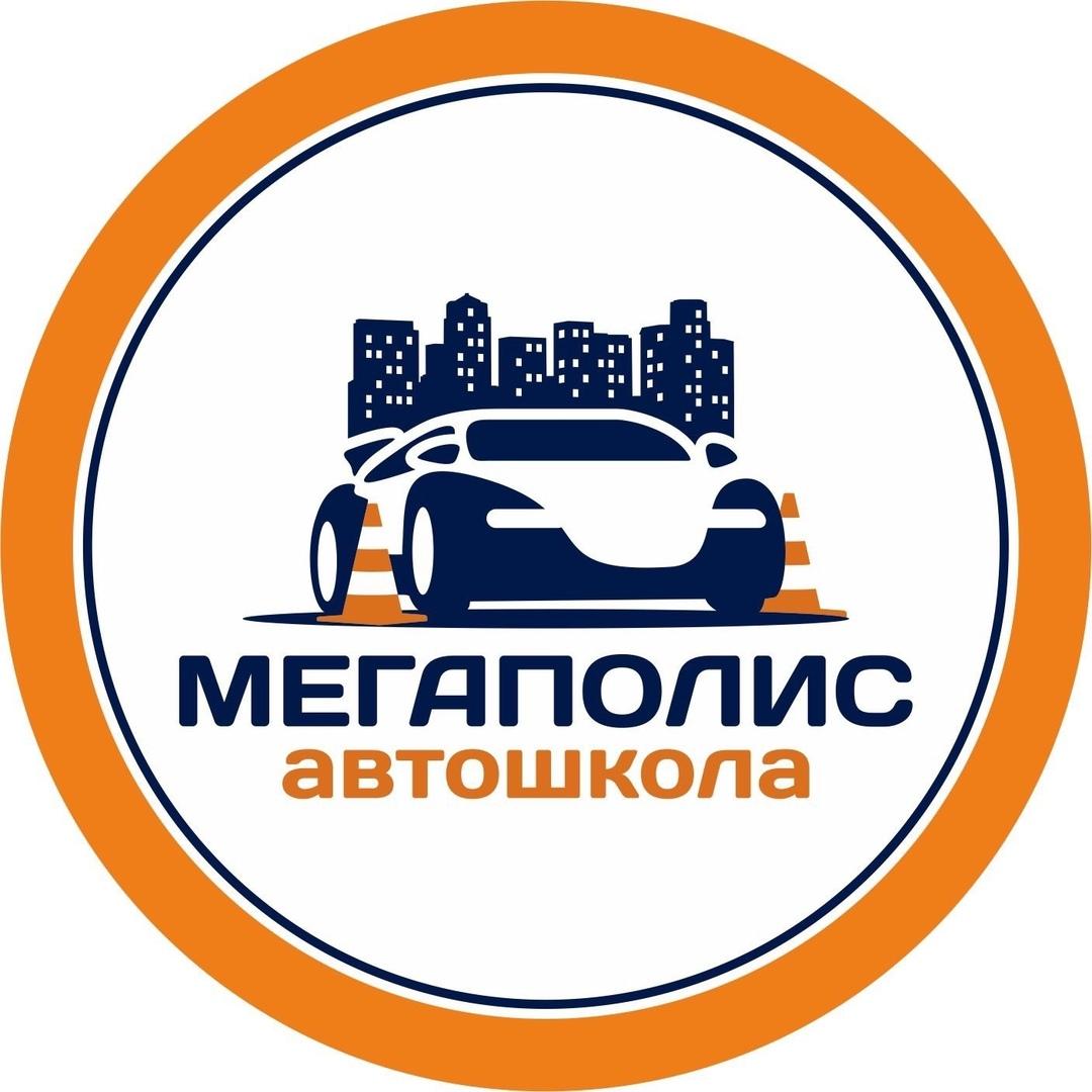 Автошкола «Мегаполис»