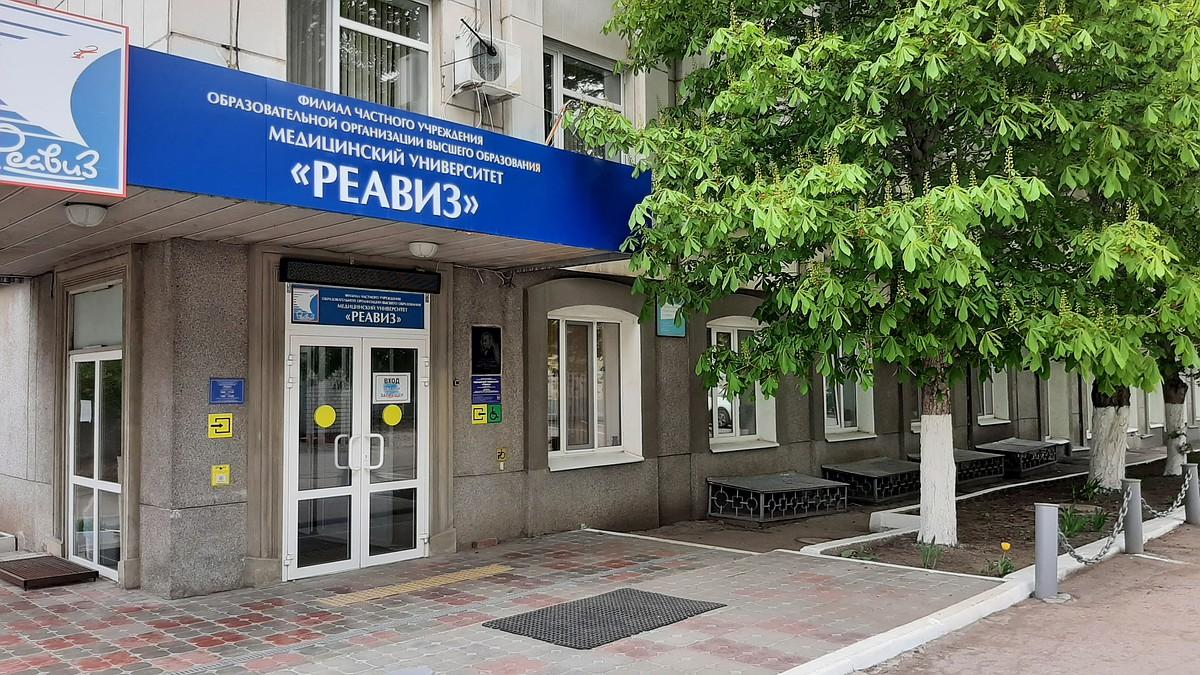 Медицинский университет Реавиз