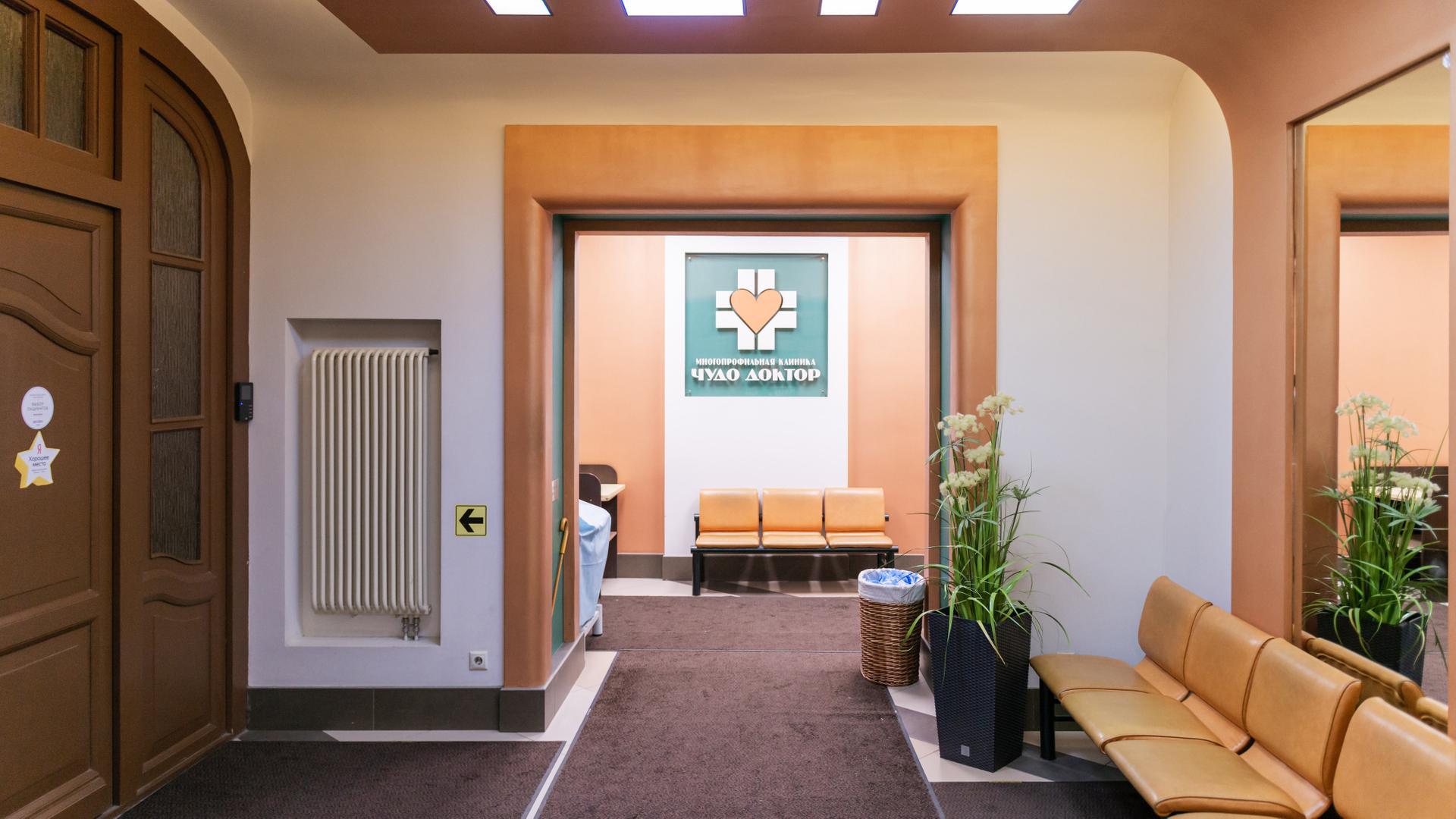 Медицинский центр Чудо Доктор