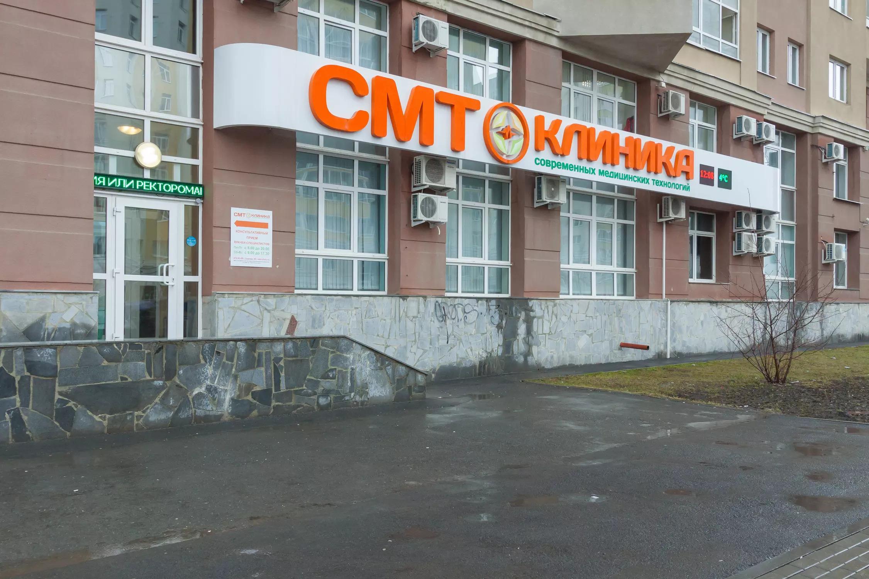 Поликлинический комплекс СМТ