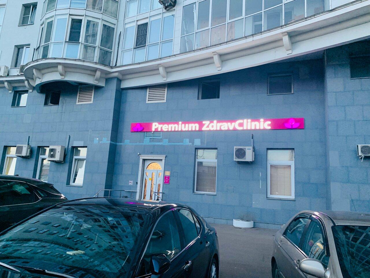 Центр Ортопедии И Неврологии PremiumZdravClinic На Юго-Западной