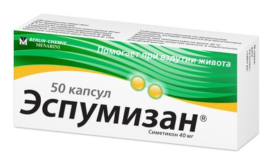Эспумизан (25 капсул)