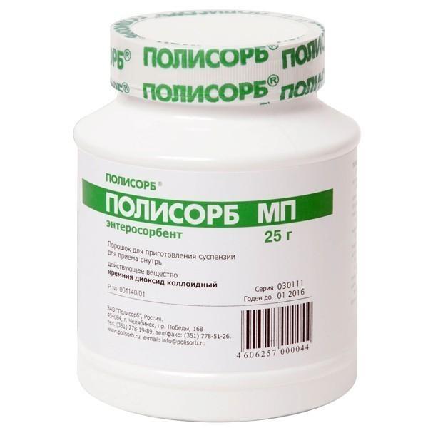 Полисорб МП (25 г)